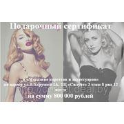 Подарочный сертификат на сумму 800 000 рублей фото