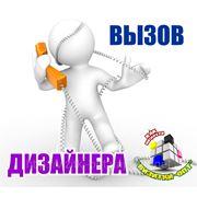 ВЫЗОВ ДИЗАЙНЕРА фото