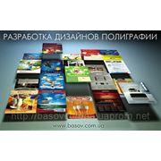 Разработка дизайна полиграфии фото