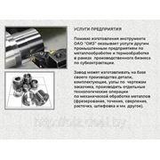 Услуги металлообработки и изготовление специальных деталей по кооперации. фото