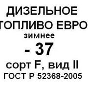 Дизельное топливо зимнее -37 ГОСТ
