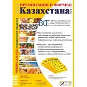"""Справочник """"Организации и фирмы Казахстана"""" фото"""