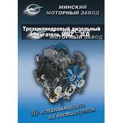 3-хцилиндровый дизельный двигатель фото
