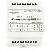 PLC-модем «Коммуникатор ШМ-16» фото