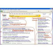 Контекстная реклама на поиковике Yandex фото
