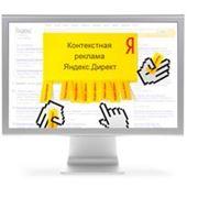 Контекстная реклама в Yandex фото