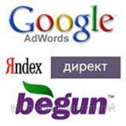 Контекстная реклама Google.AdWords и Яндекс.Директ фото