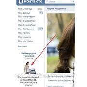 Контекстная реклама Вконтакте фото