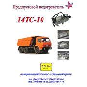 Производим ремонт предпусковых подогревателей на автомобилях КАМАЗ - 14ТС-10 «Теплостар» и 15.8106.000-15 «ПРАМОТРОНИК» фото