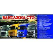Грузовое СТО в Киеве Ремонт грузовиков Камаз 65204308Маз 544084370 Сервис грузовых автомобилей фото
