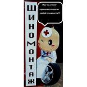Шиномонтаж ДокторШина в Николаеве фото