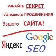 Контекстная реклама в Google (Гугл) и Яндекс (Yandex). фото