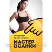 "Электронный корректор осанки ""Мастер осанки"" фото"