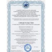 Энергопаспорт, энергетический паспорт фото