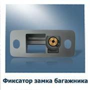 Фиксатор замка багажника фото