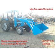 Погрузчик фронтальный КУН на трактор МТЗ и ЮМЗ фото