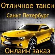 Междугороднее такси в Санкт Петербурге фото