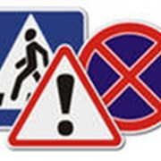 Знак дорожный фото