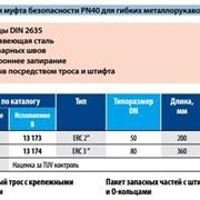 Муфта разрывная безопасности PN40 для гибких металлорукавов