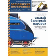 """Журнал """"Залізничне постачання"""" фото"""