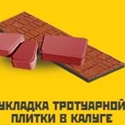 Укладка тротуарной плитки в Калуге и Калужской обл фото