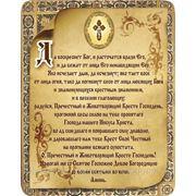 Молитва ко Кресту Господню на магните фото