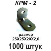 Фурнитура для мебели КРМ -2
