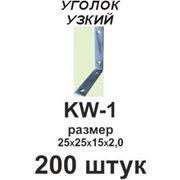 Уголок узкий KW - 1