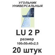Уголок унивесальный LU-2P