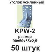 Уголок усиленный KPW-2 фото