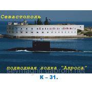 """Подводная лодка """"Алроса"""" фото"""