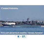 """Десантный корабль """"Цезарь Куников"""" фото"""