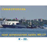 Противолодочный корабль МПК-118 фото