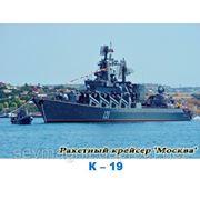 """Ракетный крейсер """"Моска"""" фото"""