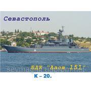 """БДК""""Азов 151"""" фото"""