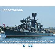 """Противолодочный корабль """"Керчь"""" фото"""