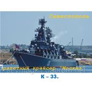 """Ракетный крейсер """"Москва"""" фото"""