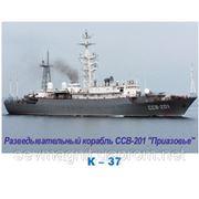 """Разведывательный корабль ССВ-201 """"Приазовье"""" фото"""