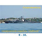 """Сторожевой корабль """"Ладный"""" фото"""