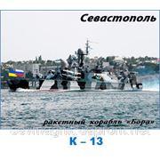 """Ракетный корабль """"Бора"""" фото"""