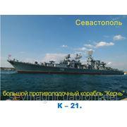 """Противолодочный корабль""""Керчь"""" фото"""