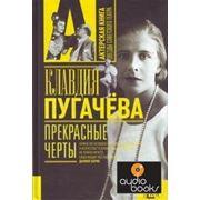 Клавдия Пугачева Прекрасные черты
