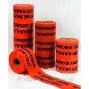 Сигнальная лента для идентификации подземных коммуникаций. фото