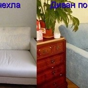 Пошив чехлов на диваны и кресла ИКЕА фото