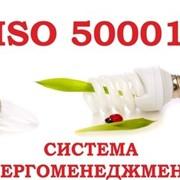 Внедрение энергоменеджмента Астана