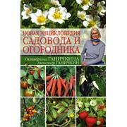 Новая энциклопедия садовода и огородника фото