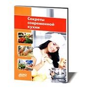 Секреты современной кухни, Обучение приготовлению блюд в алматы фото