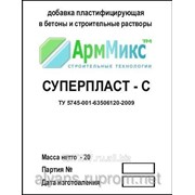 Пластифицирующая добавка «АрмМикс Суперпласт С» сухой фото