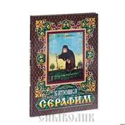 Книга Батюшка Серафим фото