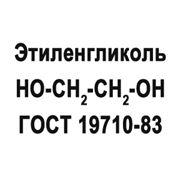 Этиленгликоль (моноэтиленгликоль) ГОСТ 19710-83 в/с фото